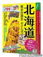 Bei Hai Dao San Bu Hao Peng You : San Bu Hao Peng You Xi Lie (Vol. 1)