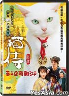 貓侍前傳:玉之丞萌翻江戶 (DVD) (台湾版)