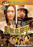 Ballad (DVD) (English Subtitled) (Hong Kong Version)