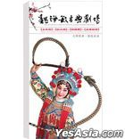 Wei Hai Ming Classical Theatre Chinese Opera Variation (DVD) (Ep. 1-4) (Taiwan Version)