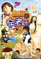 Wet Dreams (DVD) (Hong Kong Version)