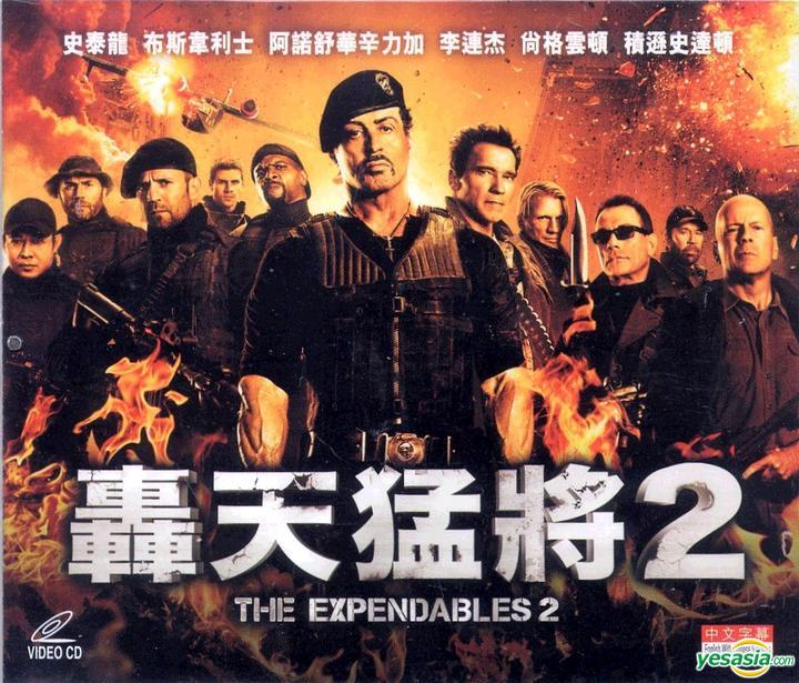 Yesasia The Expendables 2 2012 Vcd Hong Kong Version Vcd Jean Claude Van Damme Couture Randy Intercontinental Video Hk Western World Movies Videos Free Shipping