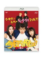 From Today, It's My Turn!! (2020) Special Drama (Mikoukai Scene FUkkatsu Ver.) (Blu-ray) (Japan Version)