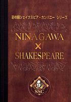 Sai no Kuni Shakespeare - Yukio Ninagawa x William Shakespeare DVD Box (DVD) (Japan Version)