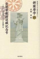 shinsatsumagaku 15 kagoshima jiyunshin jiyoshi daigaku kokusai bunka kenkiyuu