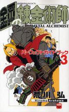 FULLMETAL ALCHEMIST Perfect Guide Book 3