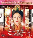 Legend of Mi Yue (Box 1) (Special Price Edition) (Japan Version)