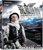 飞鹰计划 (Blu-ray) (香港版)