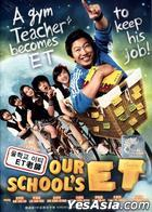 Our School's ET (DVD) (Malaysia Version)