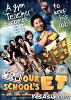 ET 老師 (DVD) (馬來西亞版)