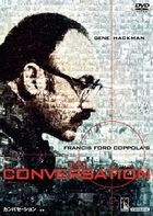 The Conversation (DVD) (Special Priced Edition) (Japan Version)