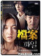 档案 (2015) (DVD) (台湾版)