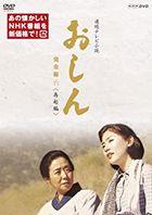 Oshin Complete Edition (DVD) (Vol.6)(Japan Version)