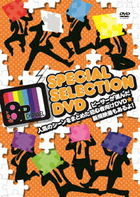 8P channel Special Selection DVD - Pisa ga Eranda Ninki Scene wo Matometa Shoshinsha Muke DVD Shinki Eizo mo Aruyo! - (Japan Version)
