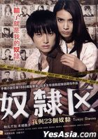 Tokyo Slaves (2014) (DVD) (English Subtitled) (Hong Kong Version)