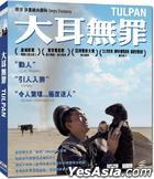 Tulpan (DVD) (Hong Kong Version)