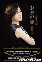 Xing Xiang Shui Bian