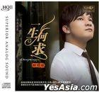 Yi Sheng He Qiu (HQCDII) (China Version)