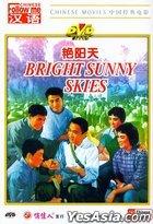Bright Sunny Skies (DVD) (English Subtitled) (China Version)