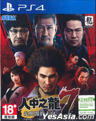 Ryu ga Gotoku 7 Hikari to Yami no Yukue (Asian Chinese Version)