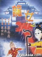 Long Nu (DVD) (Taiwan Version)
