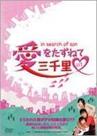 Ai wo Tazunete Sanzenri (DVD) (Boxset 1) (Japan Version)