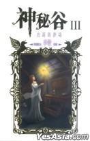 Shen Mi Gu III -  Bai Wu De Meng Yi