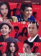 Wishing We Together (DVD) (Taiwan Version)