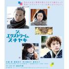 The Extreme Sukiyaki  (Blu-ray)(Japan Version)