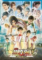 舞台 飘速宅男 新 Inter-High篇  - Start Line -(DVD)(日本版)