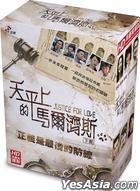 天平上的馬爾濟斯 (DVD) (第ニ輯) (完) (台湾版)