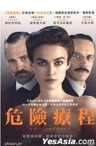 A Dangerous Method (2011) (DVD) (Taiwan Version)