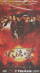 The Fireball (DVD) (End) (China Version)