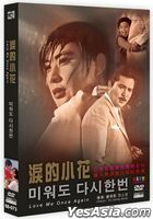 Love Me Once Again (1968) (DVD) (Taiwan Version)