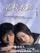 New A High School Teacher (Ep.1-11) (End) (Taiwan Version)