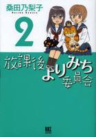 houkago yorimichi iinkai 2 ba zu komitsukusu deratsukusu 54252 69