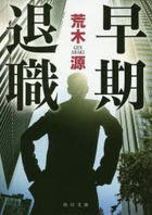 souki taishiyoku kadokawa bunko a 81 1