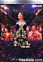 Yang Yan Qing Xi Dong Fang Zhi Zhu Concert (Karaoke DVD + Bonus 2CD)