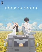 Kakushigoto Vol.3 (Blu-ray) (Japan Version)