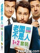 Horrible Bosses (1+2 セット) (2014) (DVD) (台湾版)