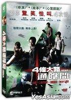 4 Bia (AKA: Phobia) (DVD) (Hong Kong Version)