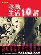 Sheng Huo Shi Jiang
