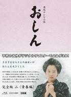 Renzoku TV Shosetsu Oshin Complete Edition Seishun Hen (Blu-ray)(Japan Version)
