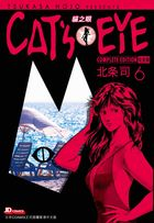 CAT'S EYE (Complete Edition)(Vol.6)