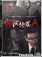 阿修羅 (2016) (DVD) (香港版)