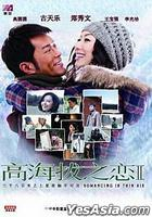 Romancing in Thin Air (2012) (DVD) (China Version)