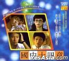 Guo Zhong Shi Si Zhang (Taiwan Version)