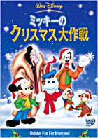 DISNEY`S CHRISTMAS FAVORITES (Japan Version)