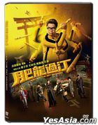 Enter The Fat Dragon (2020) (DVD) (Hong Kong Version)
