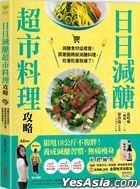 Ri Ri Jian Tang Chao Shi Liao Li Gong Lue